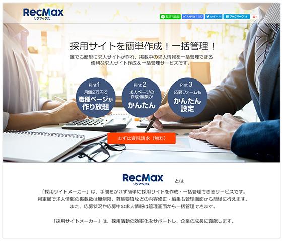 RecMax(リクマックス)