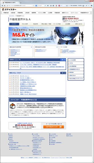 『不動産業界M&A』のオープン