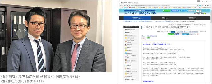 明海大学不動産学部がコラムを「スマイスターMagaZine」で連載開始!!