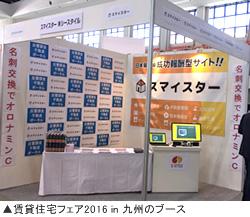 「賃貸住宅フェア2017 福岡」に出展