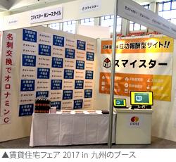 「賃貸住宅フェア® 2018 in 九州」に出展!