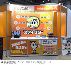 「賃貸住宅フェア® 2018 in 東京」に出展!