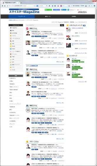 不動産売却を中心とした情報発信サイト『スマイスターMagaZine』開設