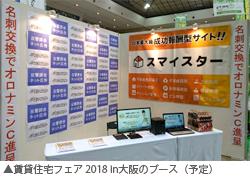 「賃貸住宅フェア® 2018 in 大阪」に出展!
