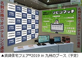 「賃貸住宅フェア® 2019 in 九州」に出展!
