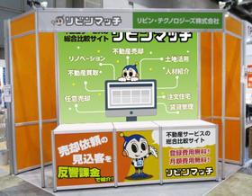 「賃貸住宅フェア® 2019 in 東京」に出展!
