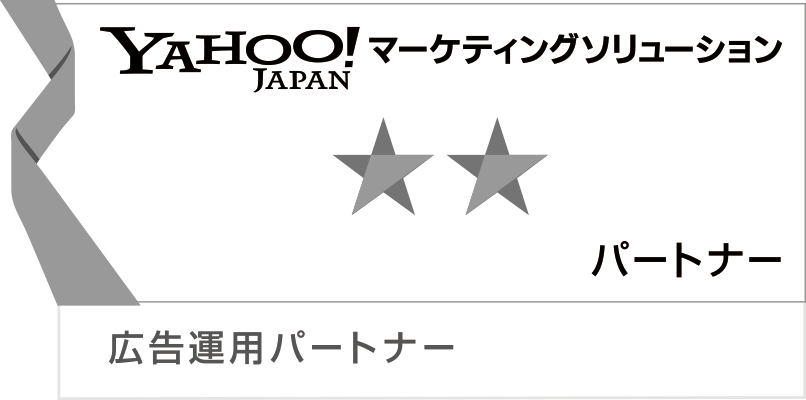 Yahoo!マーケティングソリューション認定パートナ