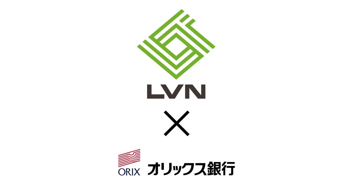 リビン・テクノロジーズとオリックス銀行が業務提携