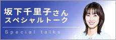 坂下千里子さんスペシャルトーク