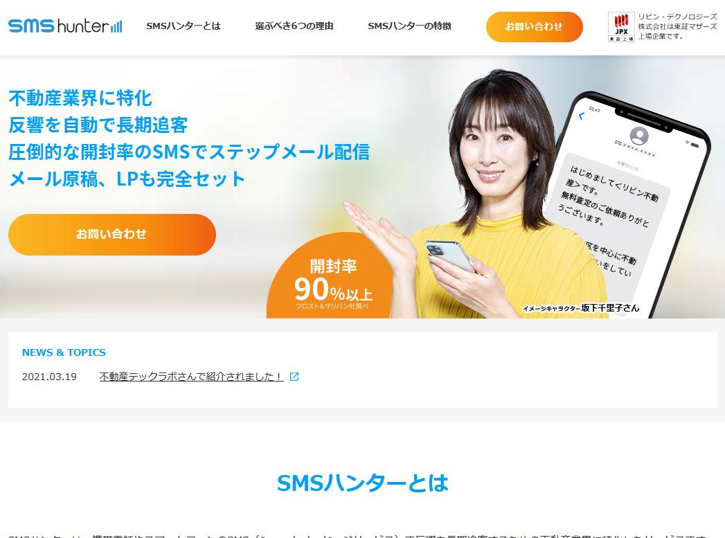 SaaS型ステップメール配信システム『SMSハンター』200アカウント突破のお知らせ