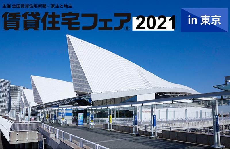 賃貸住宅フェア® 2021 in 東京